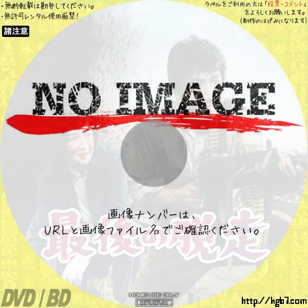 最後の脱走 (1957) BD・DVDラベル