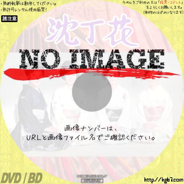 沈丁花  (1966)  BD・DVDラベル