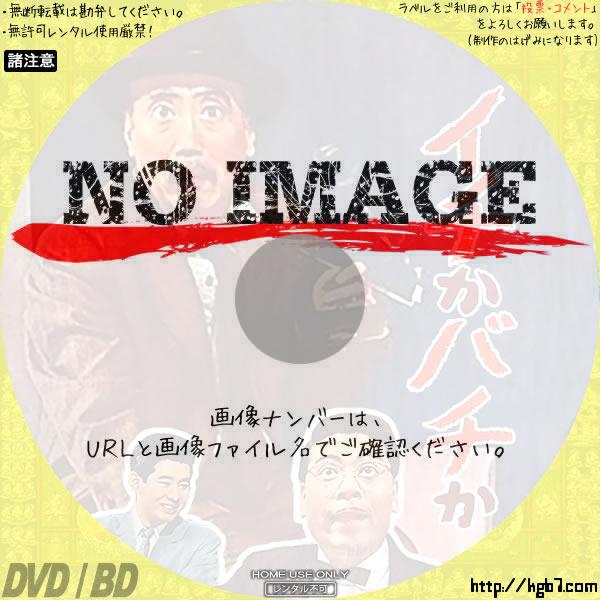 イチかバチか (1963) BD・DVDラベル