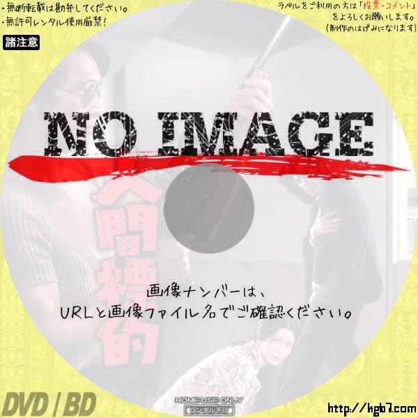 人間標的 (1971) BD・DVDラベル