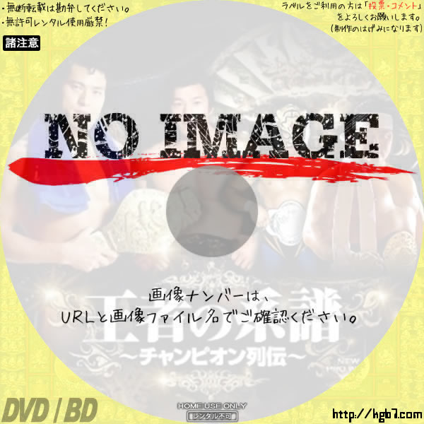 新日本プロレス創立35周年記念DVD 王者の系譜~チャンピオン列伝~ (2007) BD・DVDラベル