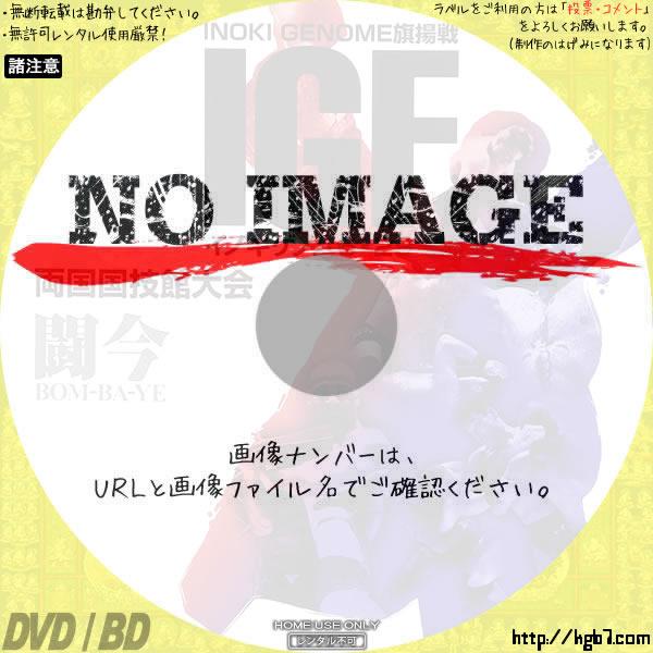 イノキゲノム 6・29 両国国技館~闘今BOM-BA-YE~  (2007) BD・DVDラベル