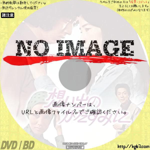 想い出のかたすみに (1975) BD・DVDラベル