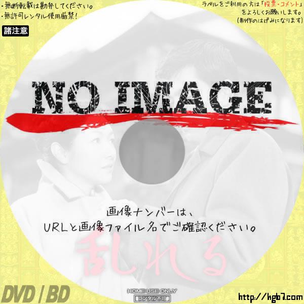 乱れる (01)(1964) BD・DVDラベル