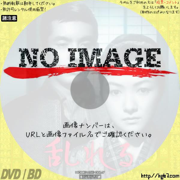 乱れる (02)(1964) BD・DVDラベル