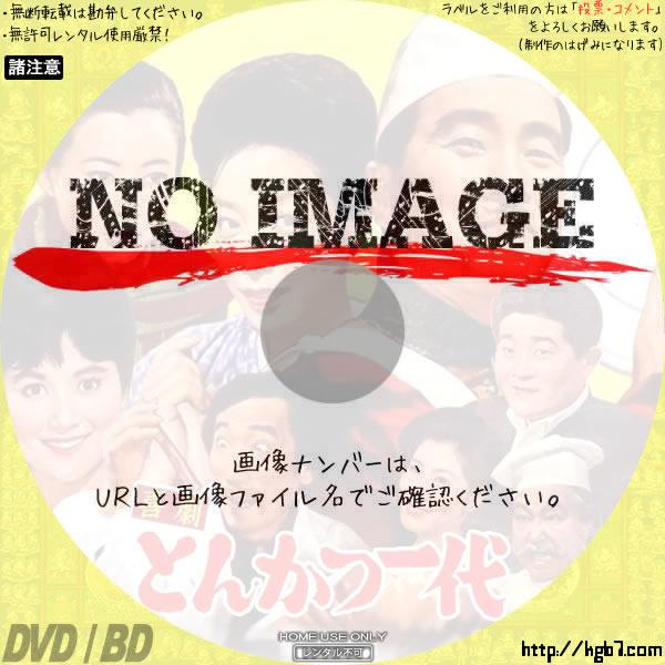 喜劇 とんかつ一代 (1963) BD・DVDラベル