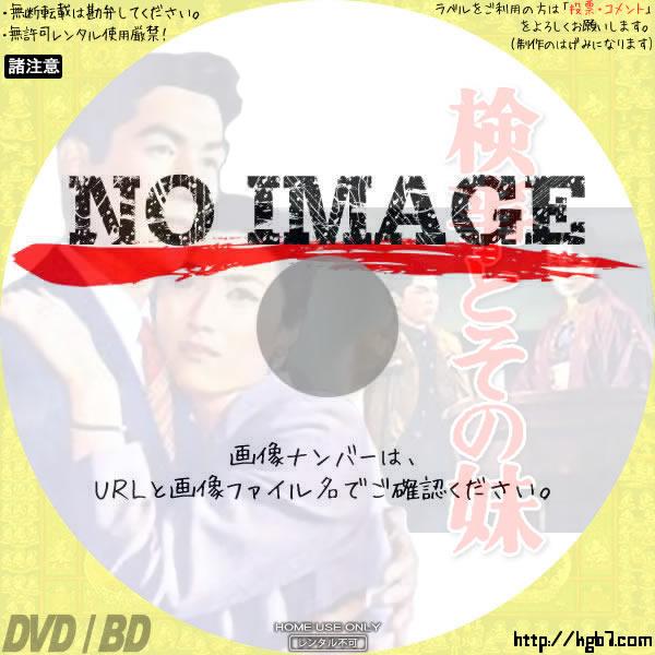 検事とその妹 (1956) BD・DVDラベル