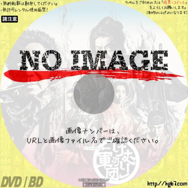 劇団新感線 けむりの軍団 (2019) BD・DVDラベル