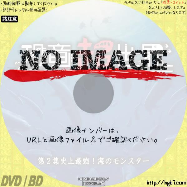 NHKスペシャル 恐竜超世界 第2集史上最強!海のモンスター BD・DVDラベル