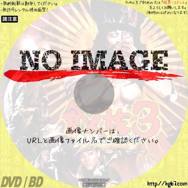 食人族3 食人族vsコマンドー (2004) BD・DVDラベル