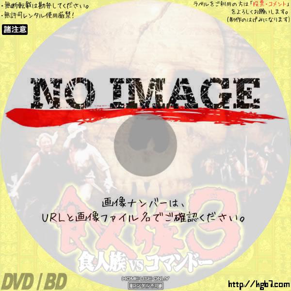 食人族3 食人族vsコマンドー (02)(2004) BD・DVDラベル