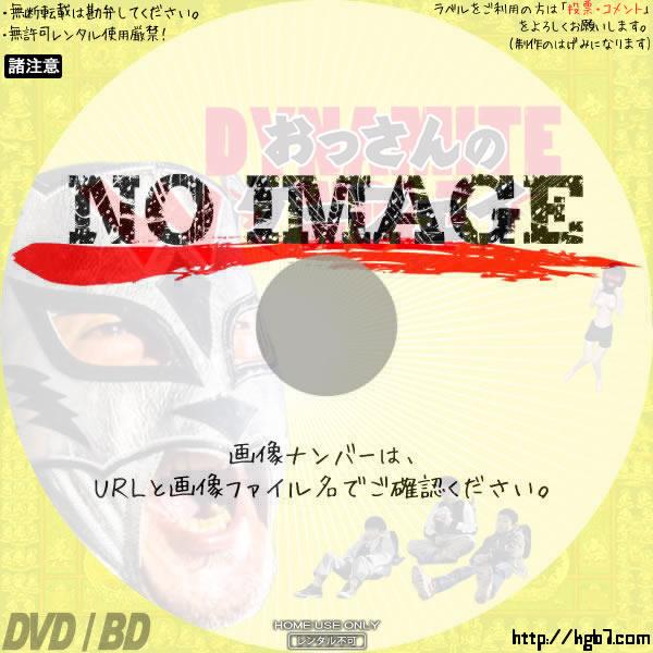 おっさんのケーフェイ (2017) BD・DVDラベル