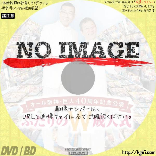 オール阪神・巨人 40周年記念公演 ふたりのW成人式  (2015) BD・DVDラベル