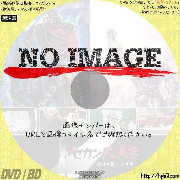 セカンドの美学 「北斗の拳・ラオウ」 (2019) BD・DVDラベル
