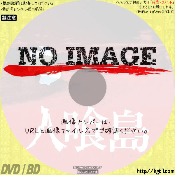 人喰島 (2008) BD・DVDラベル