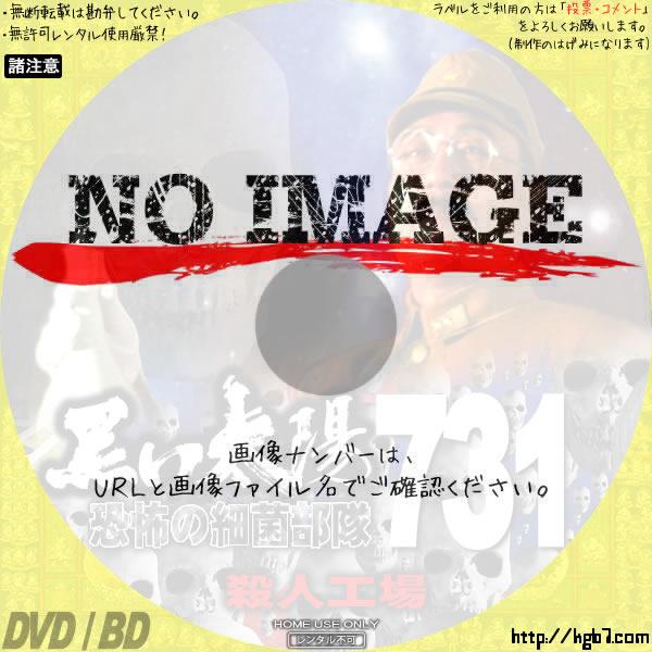 黒い太陽 恐怖の細菌部隊731 殺人工場 (1992) BD・DVDラベル