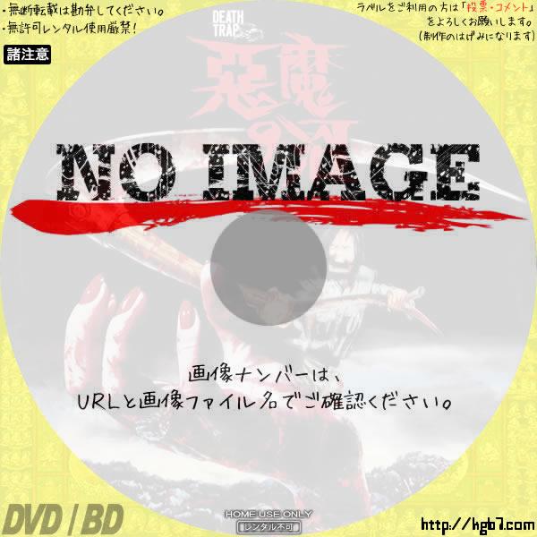 悪魔の沼 (01)(1976) BD・DVDラベル