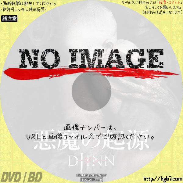 悪魔の起源 -ジン- (01)(2013) BD・DVDラベル