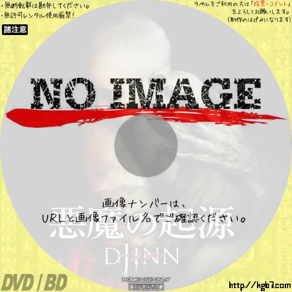 悪魔の起源 -ジン- (02)(2013) BD・DVDラベル