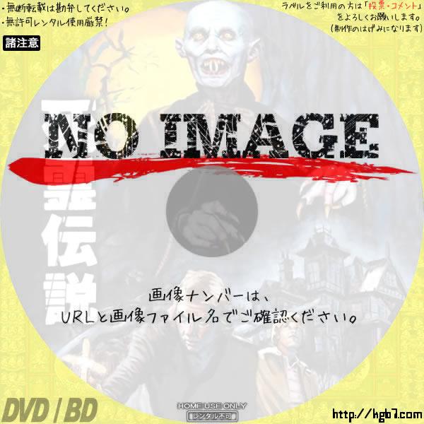 死霊伝説 (01)(1979)  BD・DVDラベル
