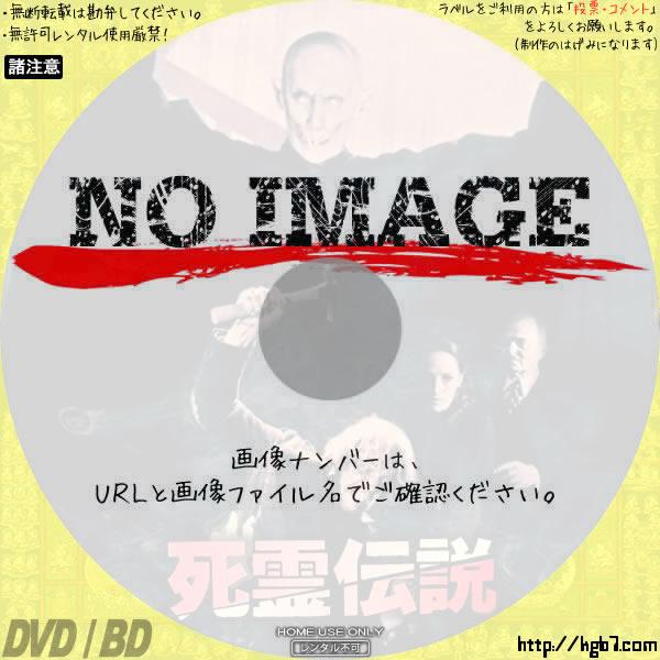 死霊伝説 (02)(1979)  BD・DVDラベル