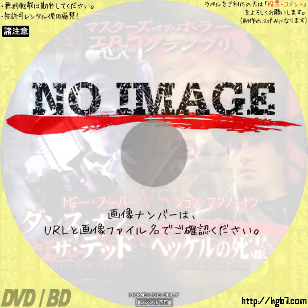 マスターズ・オブ・ホラー 恐1グランプリ トビー・フーバーvsジョン・マクノートン BD・DVDラベル
