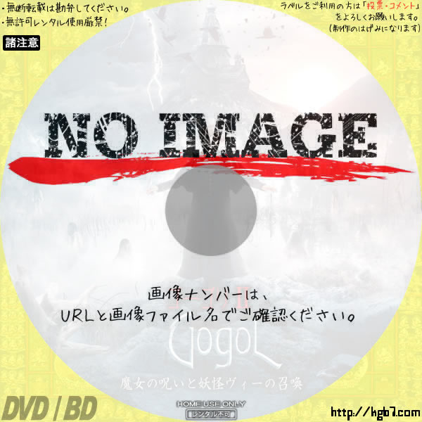 ゴーゴリ2 魔女の呪いと妖怪ヴィーの召喚 (2018) BD・DVDラベル