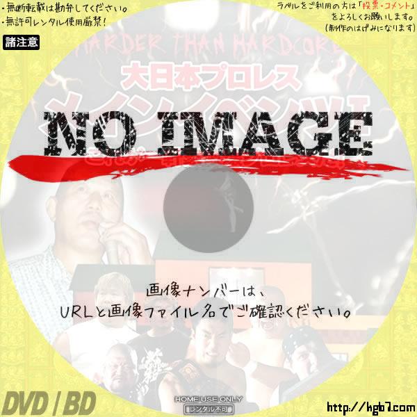 大日本プロレス HARDER THAN HARDCORE メインイベンツ I これが一軒家破壊プロレスだ! (2006) BD・DVDラベル
