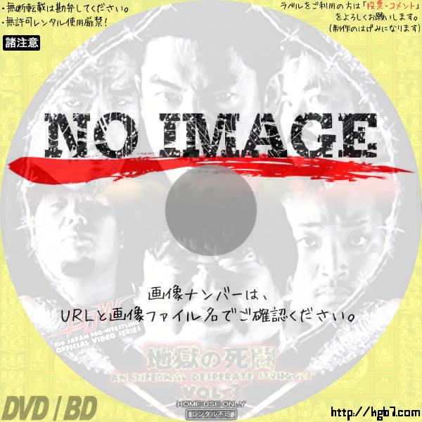 大日本プロレス 地獄の死闘(デスマッチ) Vol.3 (2004) BD・DVDラベル