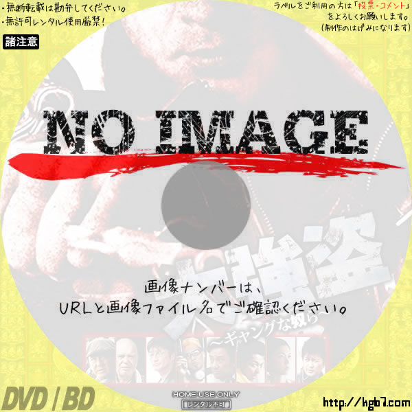 大強盗 ~ギャングな奴ら~ (2010) BD・DVDラベル