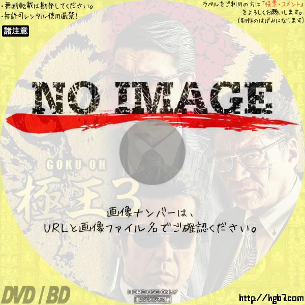 極王3 (2019) BD・DVDラベル