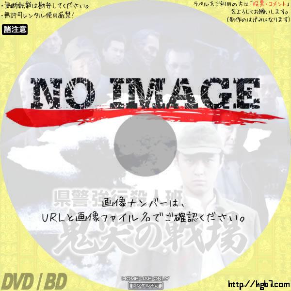 県警強行殺人班 鬼哭の戦場 (2007) BD・DVDラベル