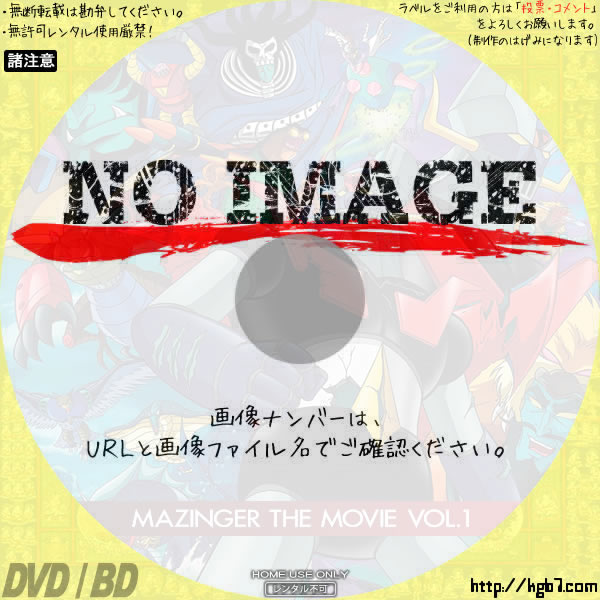 MAZINGER THE MOVIE  VOL.1  BD・DVDラベル