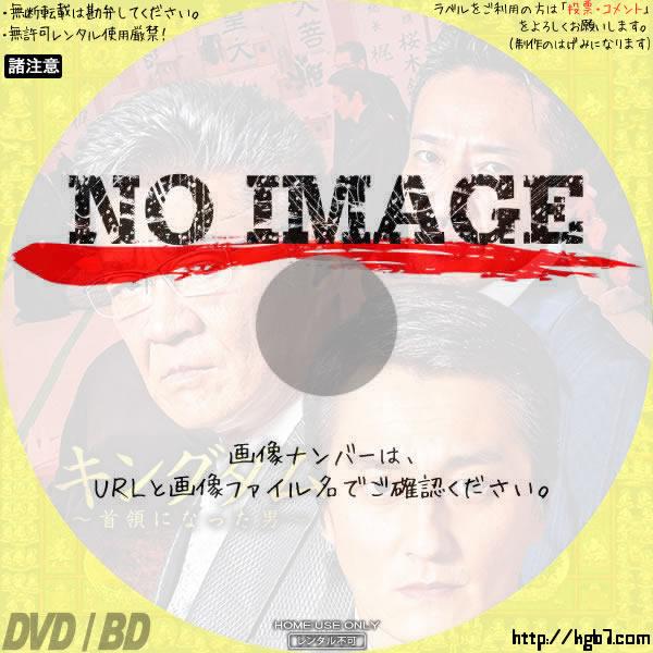 キングダム ~首領になった男~ (2019) BD・DVDラベル