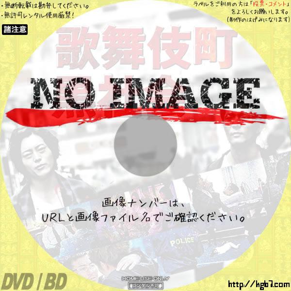 歌舞伎町黒社会 (2019) BD・DVDラベル