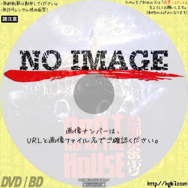 恐怖の火あぶり (1979) BD・DVDラベル