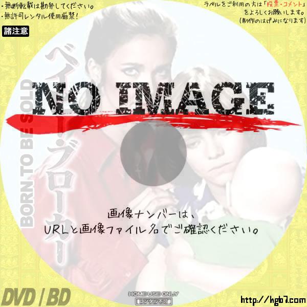 ベイビー・ブローカー (1981) BD・DVDラベル