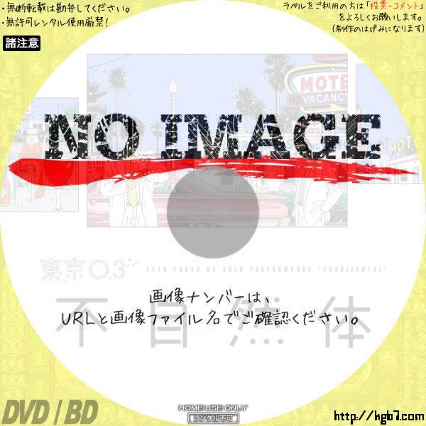 第20回東京03単独公演「不自然体」 (2019) BD・DVDラベル