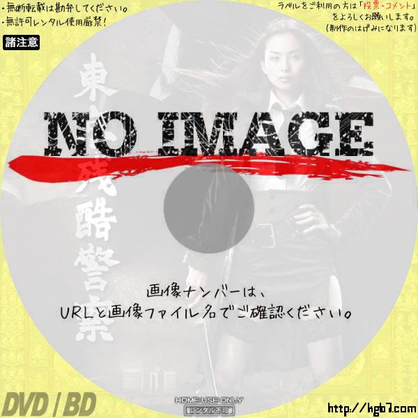 東京残酷警察 (01)(2008) BD・DVDラベル