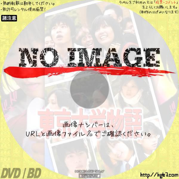 東京大学物語  (2006) BD・DVDラベル