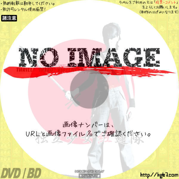 独立少女紅蓮隊  (02)(2004) BD・DVDラベル