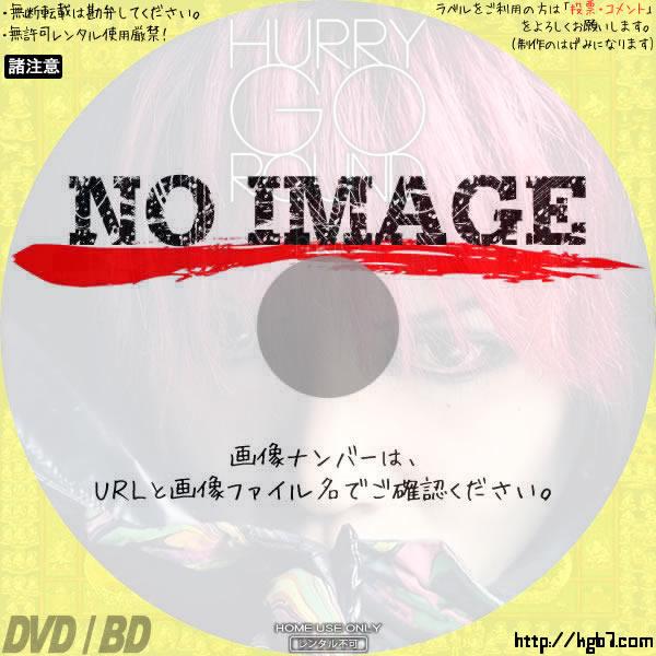 HURRY GO ROUND (2018) BD・DVDラベル