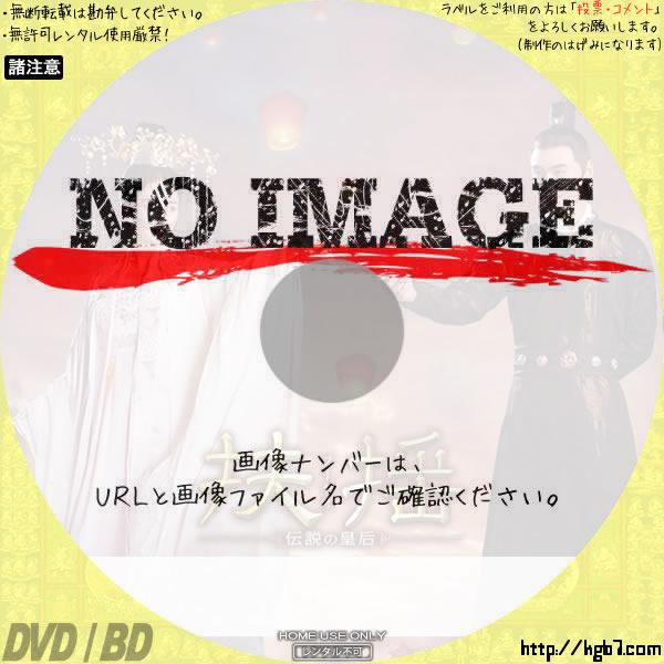 扶揺(フーヤオ) ~伝説の皇后~ (汎用02)(2018) BD・DVDラベル