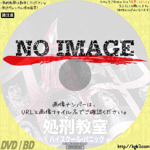 処刑教室 ハイスクール・パニック (1976) BD・DVDラベル