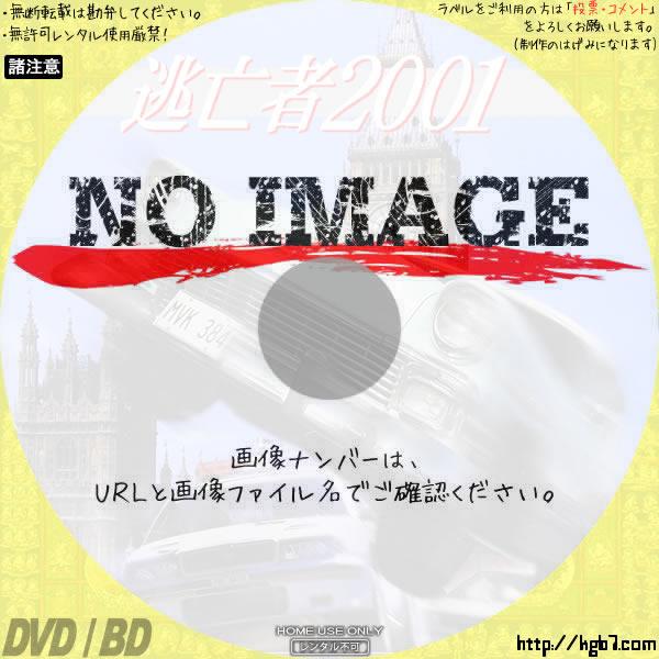 逃亡者2001 (01)(1999) BD・DVDラベル