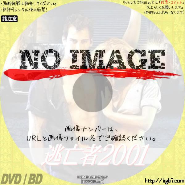 逃亡者2001 (02)(1999) BD・DVDラベル
