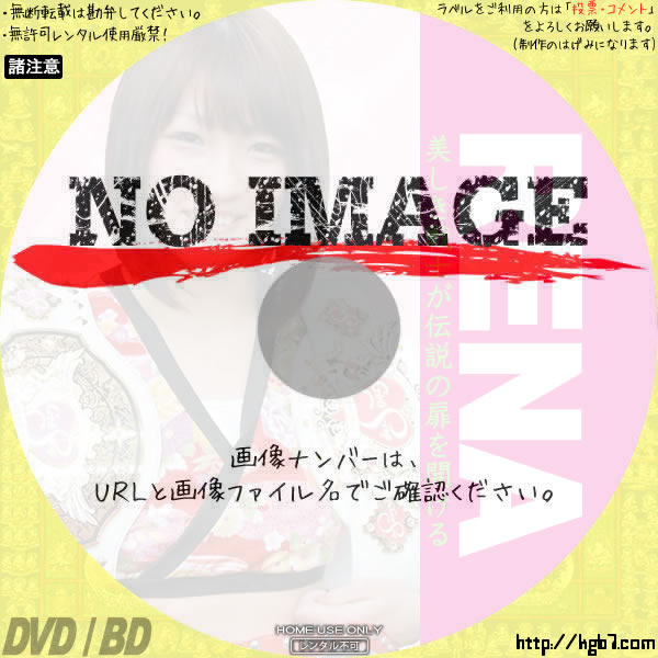 RENA (2012) BD・DVDラベル