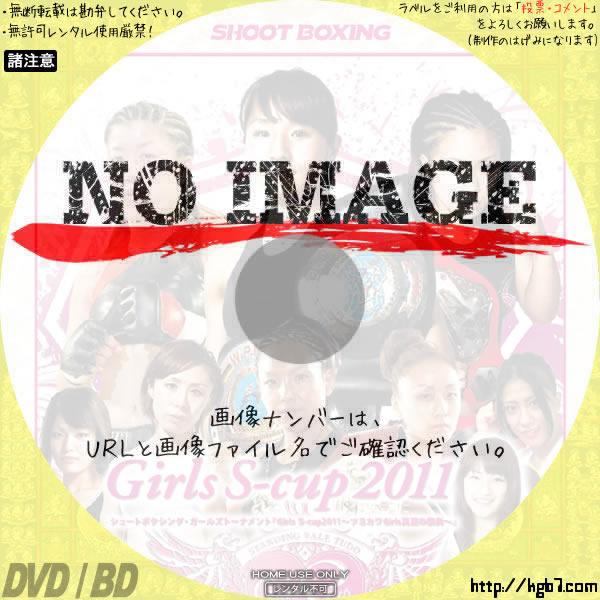 Girls S-cup 2011 ~ツヨカワGirls真夏の祭典~ BD・DVDラベル