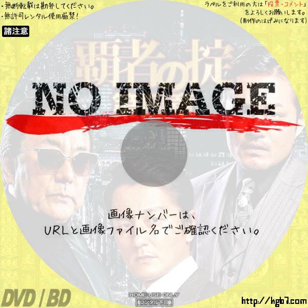 覇者の掟 第四章 (2019) BD・DVDラベル