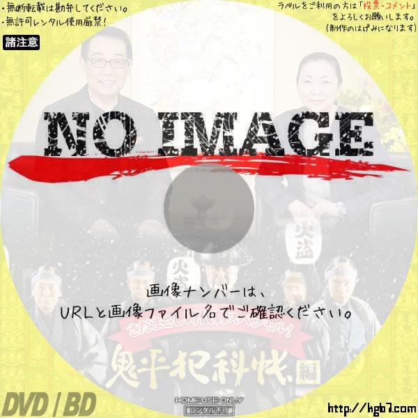 さだまさし時代劇スペシャル!「鬼平犯科帳」編 (2019) BD・DVDラベル